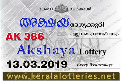 KeralaLotteries.net, akshaya today result: 13-03-2019 Akshaya lottery ak-386, kerala lottery result 13-03-2019, akshaya lottery results, kerala lottery result today akshaya, akshaya lottery result, kerala lottery result akshaya today, kerala lottery akshaya today result, akshaya kerala lottery result, akshaya lottery ak.386 results 13-03-2019, akshaya lottery ak 386, live akshaya lottery ak-386, akshaya lottery, kerala lottery today result akshaya, akshaya lottery (ak-386) 13/03/2019, today akshaya lottery result, akshaya lottery today result, akshaya lottery results today, today kerala lottery result akshaya, kerala lottery results today akshaya 13 03 19, akshaya lottery today, today lottery result akshaya 13-03-19, akshaya lottery result today 13.03.2019, kerala lottery result live, kerala lottery bumper result, kerala lottery result yesterday, kerala lottery result today, kerala online lottery results, kerala lottery draw, kerala lottery results, kerala state lottery today, kerala lottare, kerala lottery result, lottery today, kerala lottery today draw result, kerala lottery online purchase, kerala lottery, kl result,  yesterday lottery results, lotteries results, keralalotteries, kerala lottery, keralalotteryresult, kerala lottery result, kerala lottery result live, kerala lottery today, kerala lottery result today, kerala lottery results today, today kerala lottery result, kerala lottery ticket pictures, kerala samsthana bhagyakuri