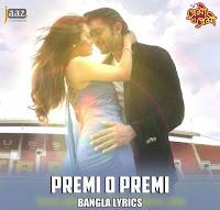 Premi O Premi Bangla Movie Song Lyrics