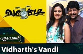 Vidharth's Vandi is directed by newcomer Rajeesh Bala | First Frame | Puthuyugam Tv