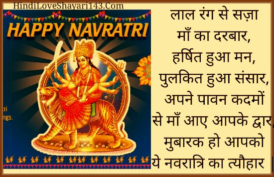 Happy Navratri 2018 Wishes Images