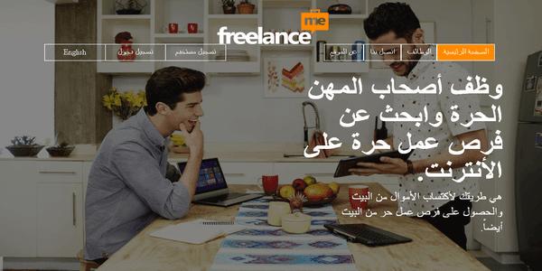موقع-FreelanceMe-للربح-من-كتابة-المقالات
