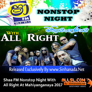 Shaa Nonstop Night Mahiyanganaya 2017