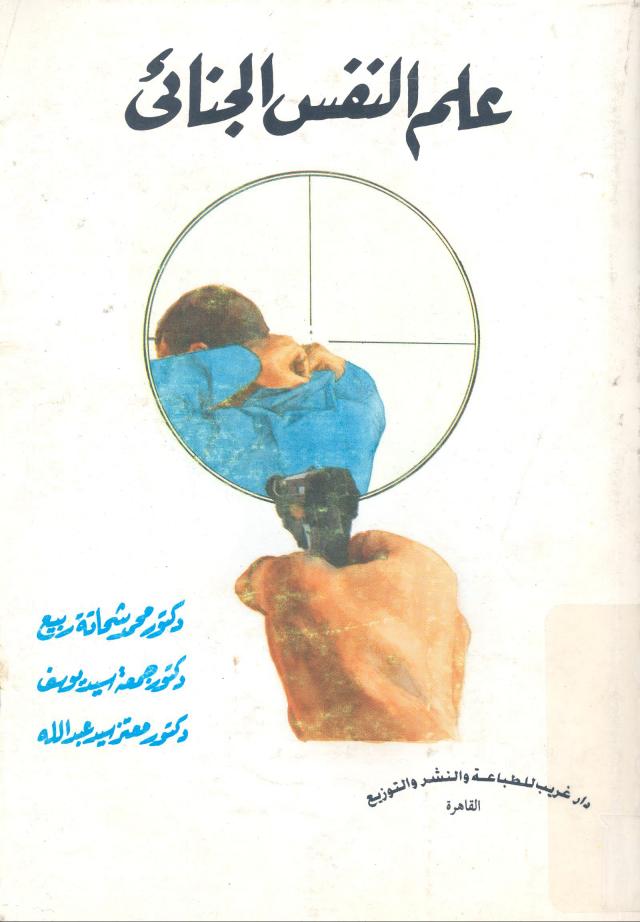 تحميل كتاب علم النفس الجنائي pdf