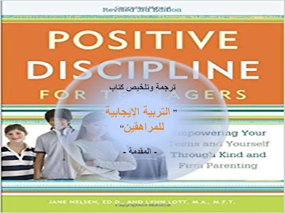 كتاب التربية الإيجابية جان نيلسن