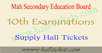 UP 10th Supplementary Exam Hall Tickets 2017 download