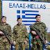 ΟΧΙ άλλα παιχνίδια σε βάρος της Ελλάδος