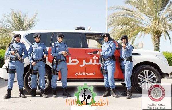وظائف-شرطة-أبوظبي