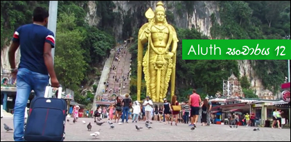 http://www.aluth.com/2016/12/malaysia-aluth-travel-12.html
