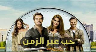 قصة المسلسل البرازيلي حب عبر الزمن المدبلج الي العربية