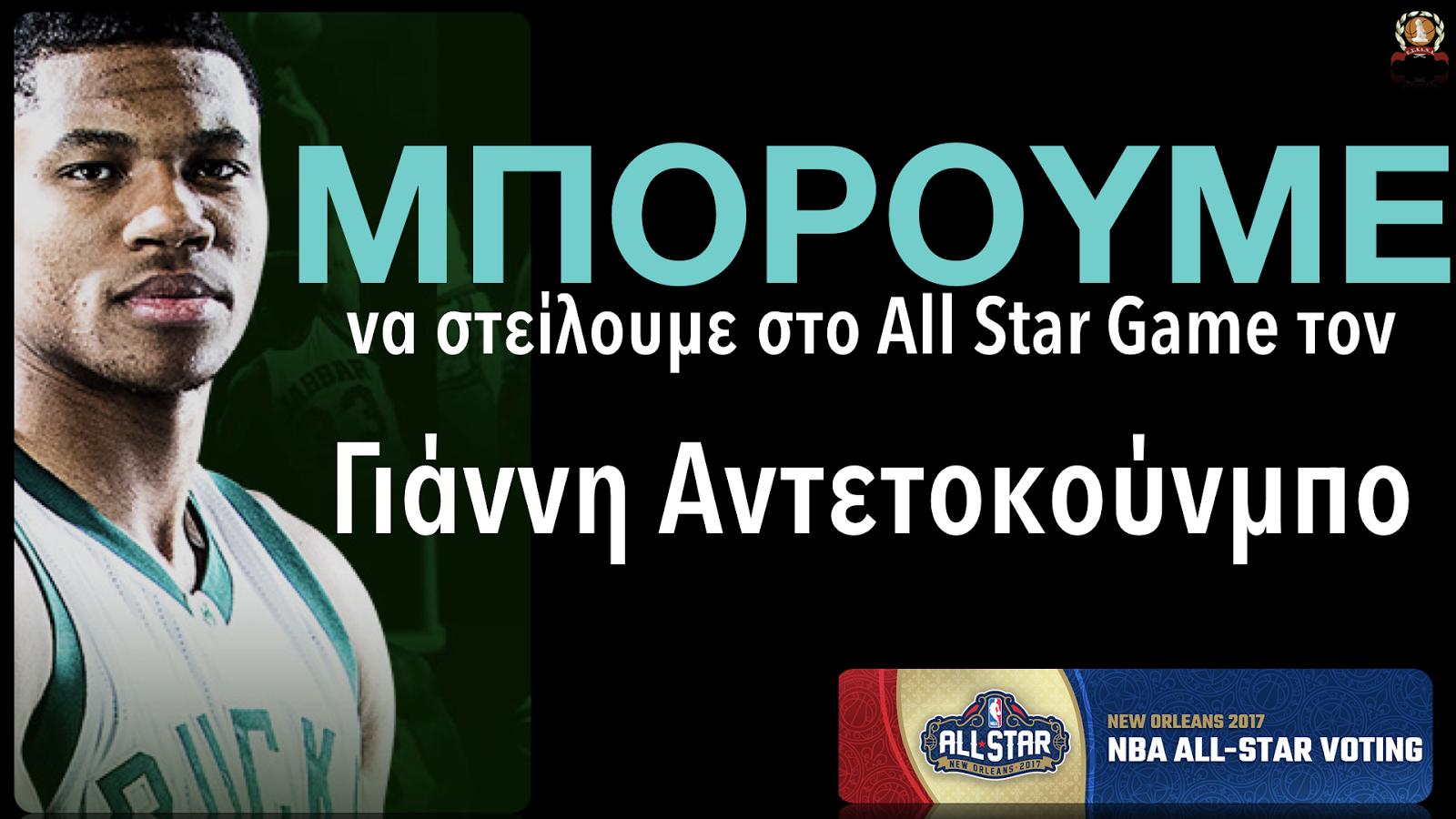 ΜΠΟΡΟΥΜΕ να στείλουμε τον ΓΙΑΝΝΗ στο All Star Game του NBA !