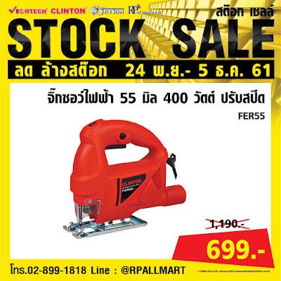 จิ๊กซอว์ไฟฟ้า 55 มิล 400 วัตต์ ปรับสปีด ราคาถูก