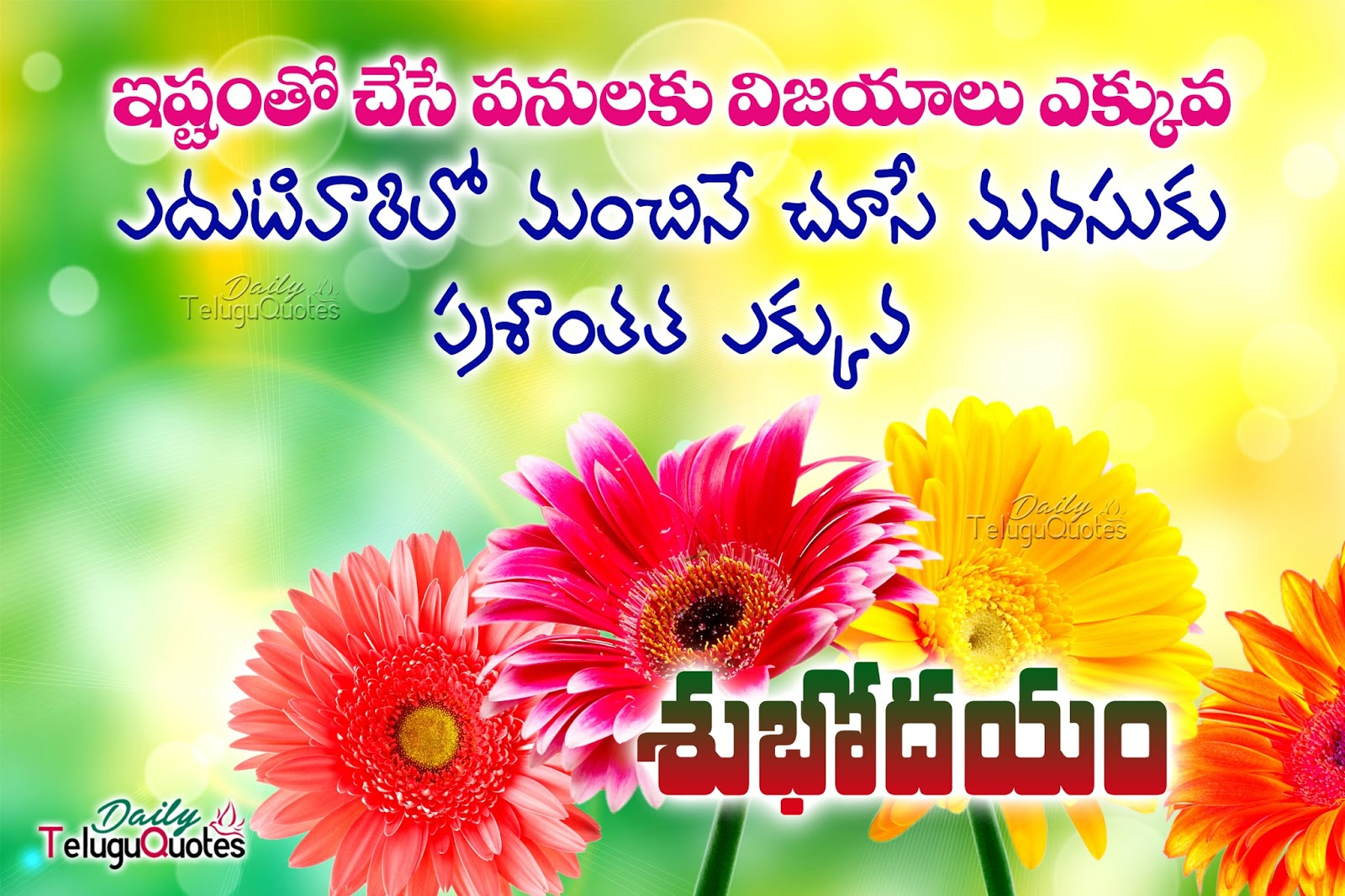 Best Good Morning Telugu Quotes Greetings Wallpapers For