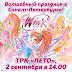 Школьный бал Winx Club в Санкт-Петербурге!