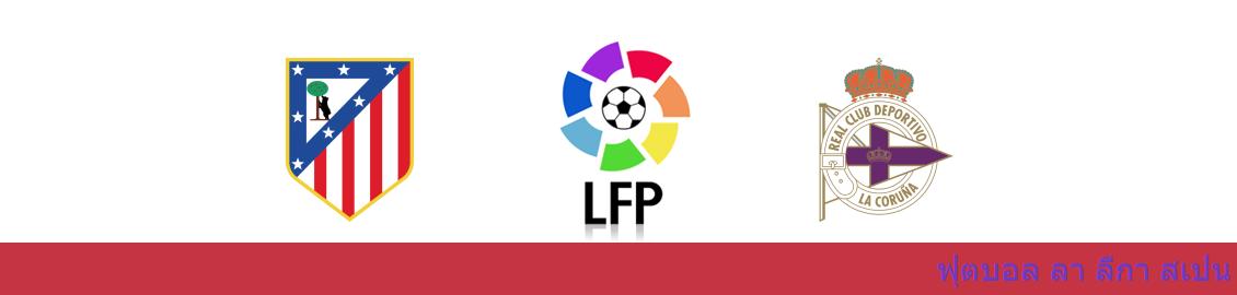 แทงบอล วิเคราะห์บอล ลา ลีกา ระหว่าง แอต.มาดริด vs ลา กอรุนญ่า
