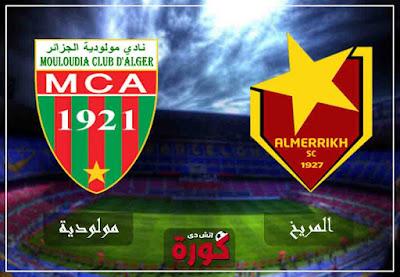 مشاهدة مباراة مولودية الجزائر والمريخ بث مباشر اليوم