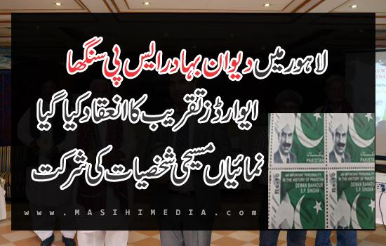 Christian Leader S.P Singha News Pakistan