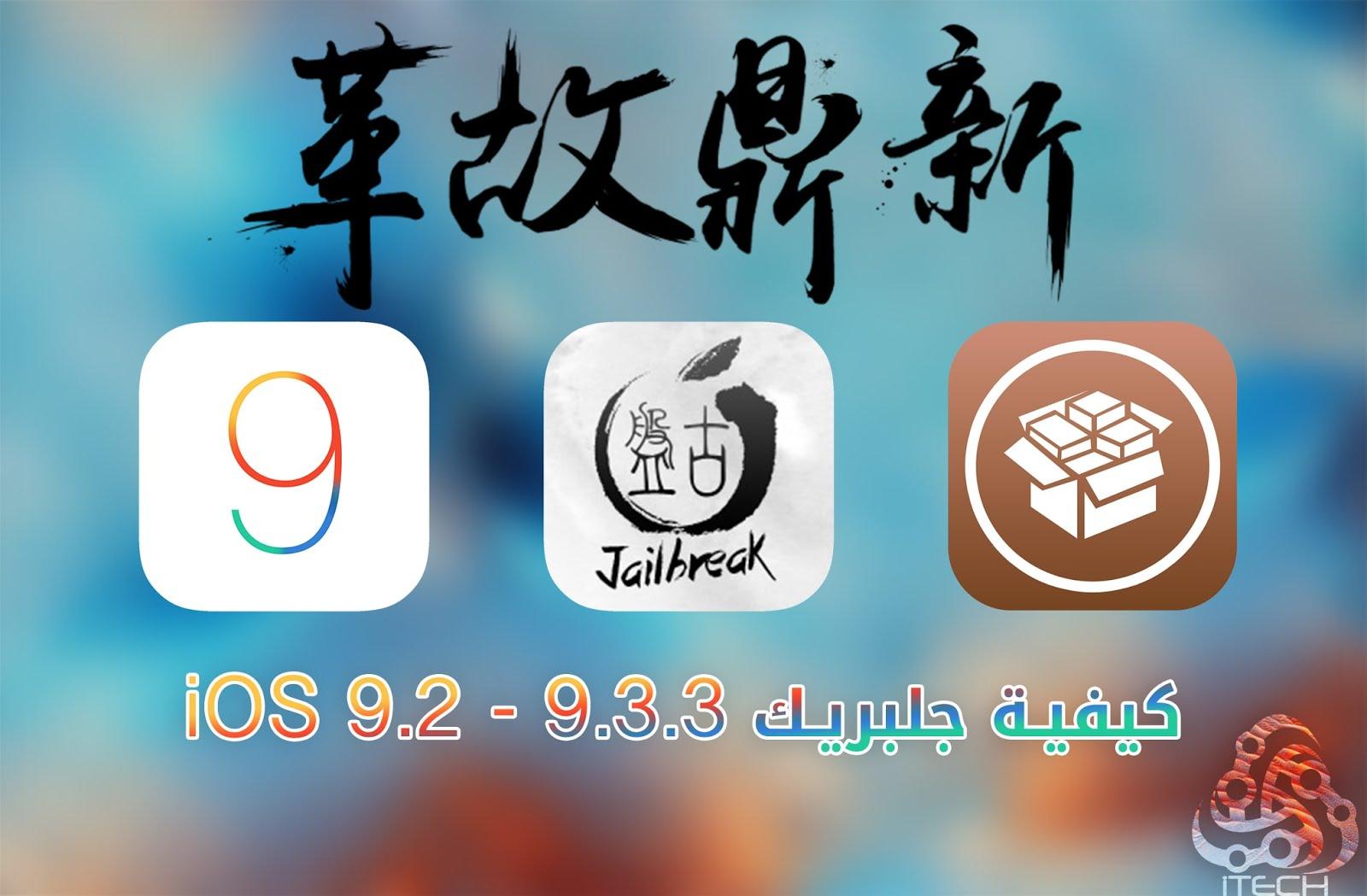 تحميل جلبريك Pangu 9.2 - 9.3.3 الانكليزي الرسمي بالاصدار 1.1 بشهادة السنة
