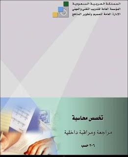 مراجعة ومراقبة داخلية pdf