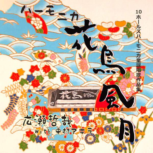 [Album] 広瀬哲哉 – ハーモニカ花鳥風月 (2016.01.11/MP3/RAR)
