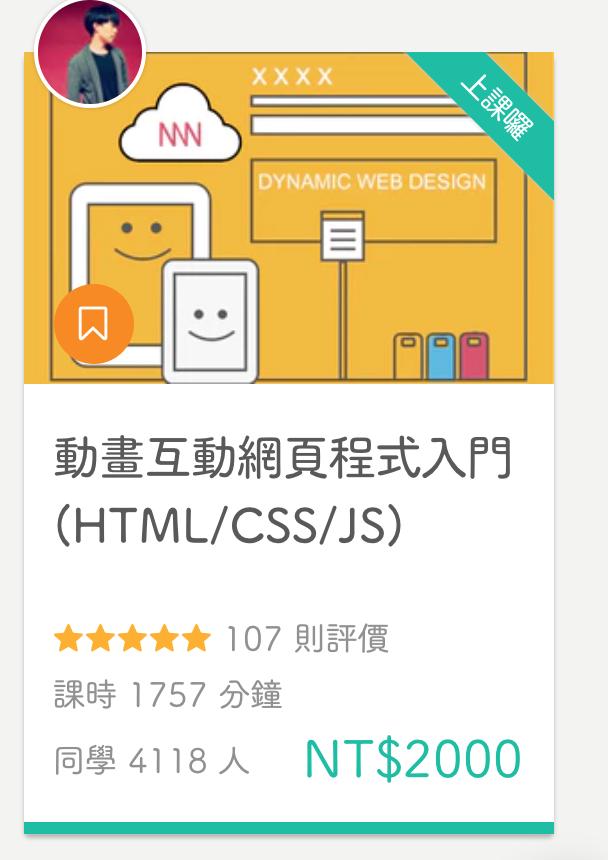尼桑的技術網站: 【持續更新】點評那些我上過的網頁技術課程