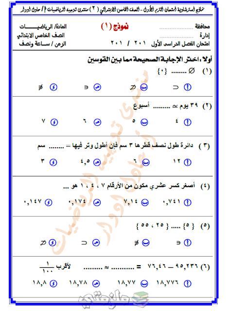 نماذج امتحانات الصف الخامس الابتدائى رياضيات ترم اول
