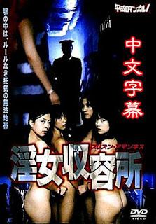Injo Shuuyoujo Prison Amazones (2009)