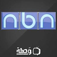 قناة ان بي ان
