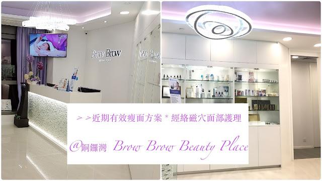 >>近期有效瘦面方案*經絡磁穴面部護理@銅鑼灣 Brow Brow Beauty Place+讀者優惠