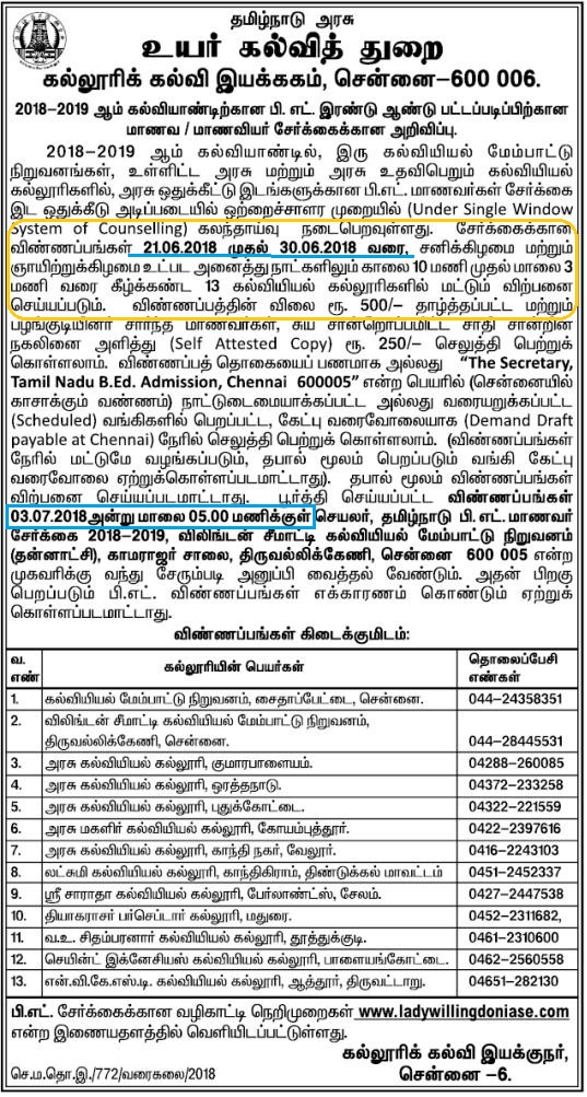 Tamil Nadu B.Ed. Admission Notification for 2018-2019