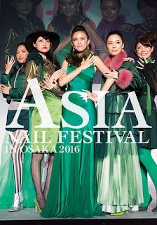 http://nailevent.jp/nailfestival16/
