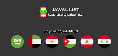 موقع سوري لعرض أسعار الموبايلات يوم بيوم 2018