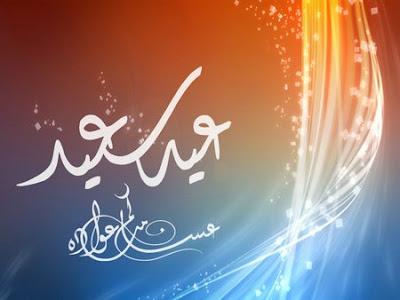 رسائل عيد الفطر المبارك 2016 رسائل العيد دينية اسلامية