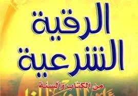 الرقية الشرعية mp3 ماهر المعيقلي تحميل