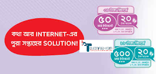 airtel 34 tk and 88 tk 50 mb and 500 mb free internet offer