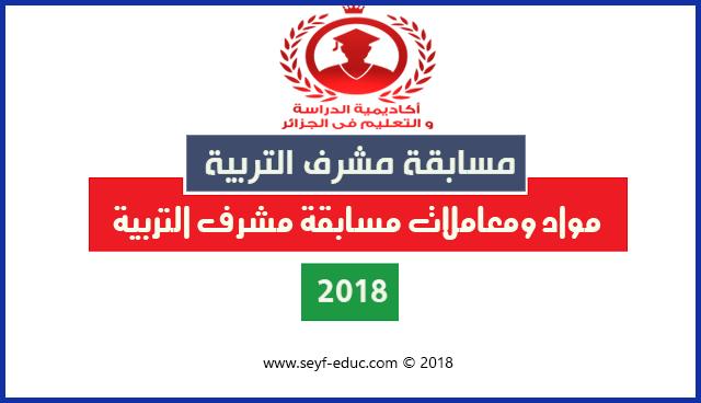 مواد ومعاملات مسابقة مشرف التربية 2018