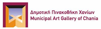 Εκδηλώσεις λόγου και μουσικής την Πέμπτη στην Δημοτική Πινακοθήκη Χανίων
