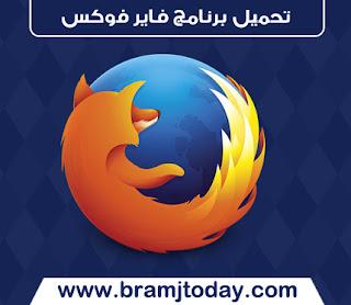 تحميل برنامج فاير فوكس عربي 2018 للكمبيوتر والموبايل Download Firefox