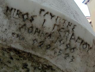 η προτομή του επίσκοπου Βρεσθένης Θεοδώρητου Β΄ στη Σπάρτη