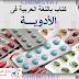 كتاب رائع فى علم الأدوية باللغة العربية
