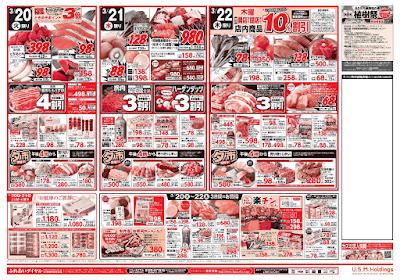 【PR】フードスクエア/越谷ツインシティ店のチラシ3月20日号