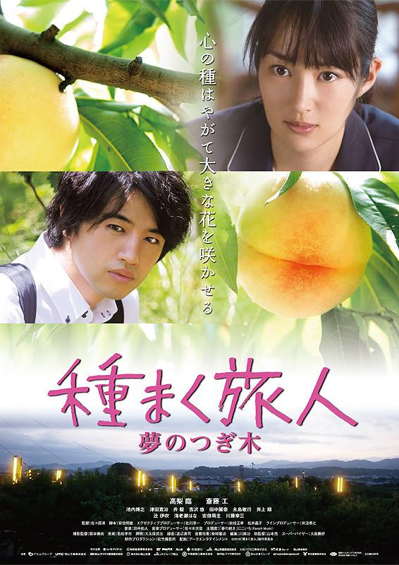 Sinopsis A Sower of Seeds 3 / Tanemaku Tabibito: Yume no Tsugiki (2016) - Film Jepang