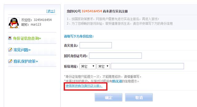 Đối với những tài khoản mới lập, nó sẽ yêu cầu bạn phải điền tên thật, số  CMND Trung Quốc, Nơi ở.. Bởi vì chúng ta ở Việt Nam, ...