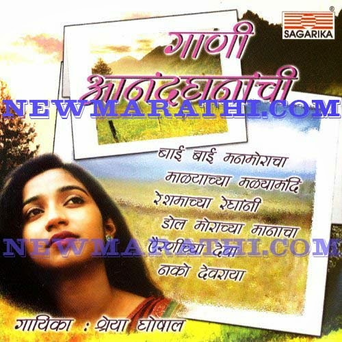 Reshmachya reghani mp3 free download www. Tennpeapesgevercimes. Ga.
