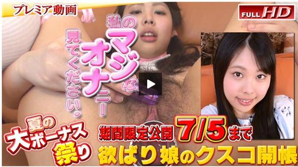 Gachinco gachip321 ガチん娘!gachip321 杏果 -別刊マジオナ111-