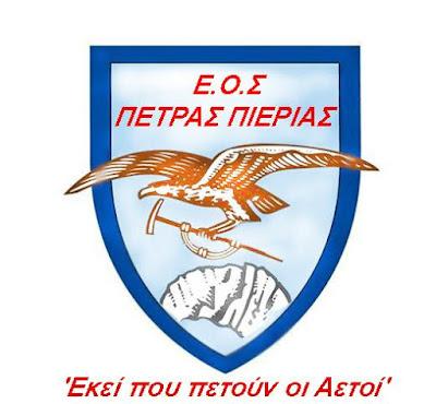 Ε.Ο.Σ Πέτρας - ΔΕΛΤΙΟ ΤΥΠΟΥ Δραστηριότητές καλοκαιριού 2016