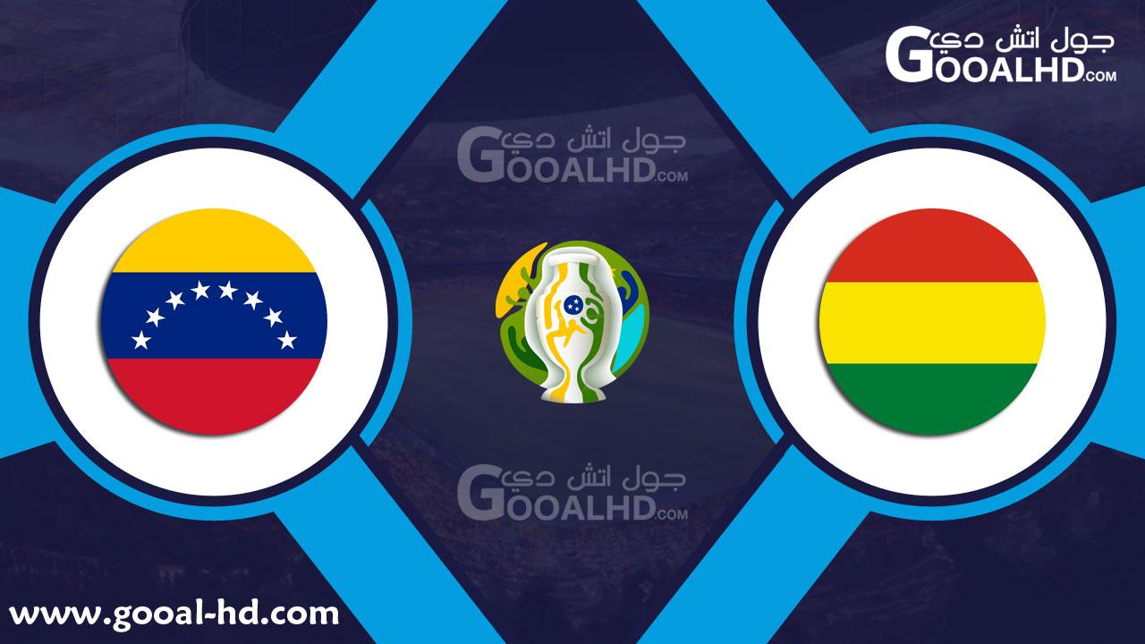 مشاهدة مباراة بوليفيا وفنزويلا بث مباشر اليوم بتاريخ 22-06-2019 كوبا أمريكا 2019