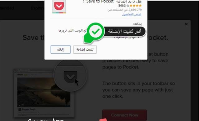 ﺷﺮح وتحميل تطبيق أو برنامج ﺑوﻛﻳت - POCKET لجميع الأجهزة إحفظ الموضوعات والصفحات وكذلك الفيديوهات