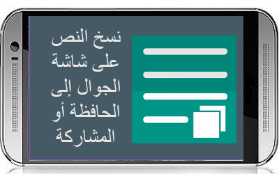 تطبيق copy text on screen pro apk النسخة المدفوعة مجانا