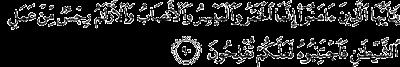 Surah Al-maidah ayat 90 carabelajarislam