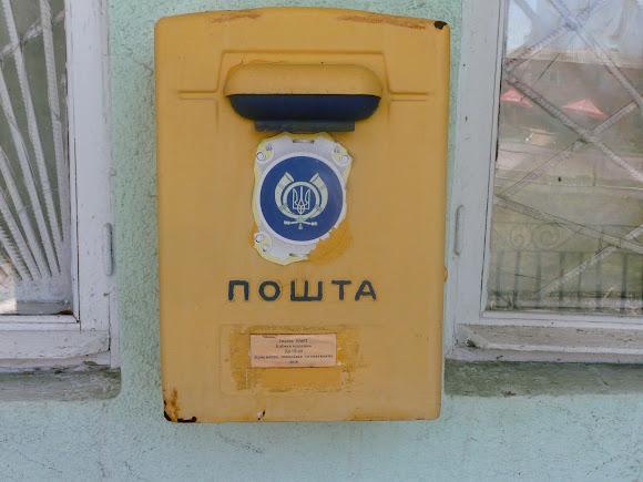 Васильківка. Район Низ. Вулиця Соборна. Поштова скринька